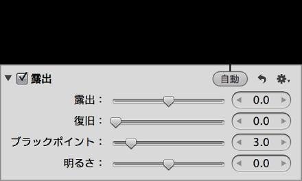 図。 「調整」インスペクタの「自動露出」ボタン。