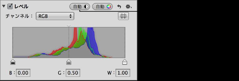 図。 「調整」インスペクタの「自動レベル-結合」ボタン。