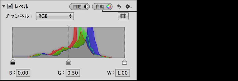 図。 「調整」インスペクタの「自動レベル-分離」ボタン。