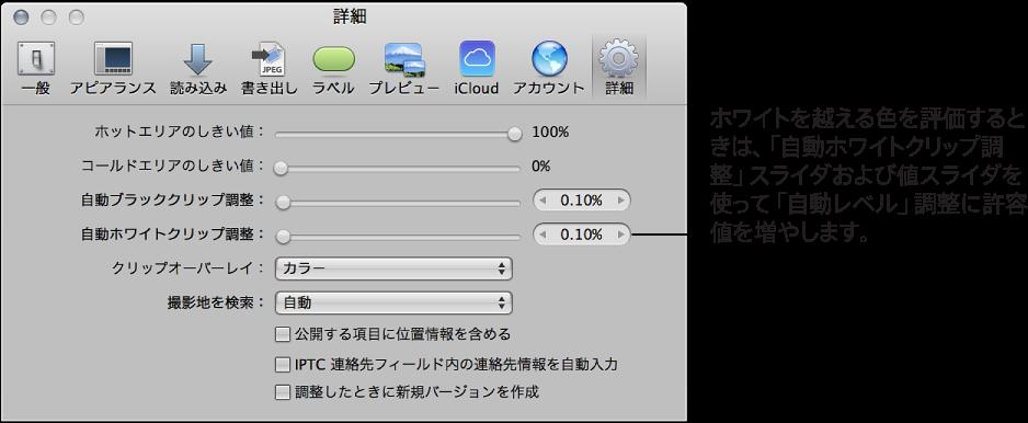 図。 「Aperture」の「環境設定」ウインドウの「詳細」パネルの「自動ホワイトクリップ調整」コントロール。