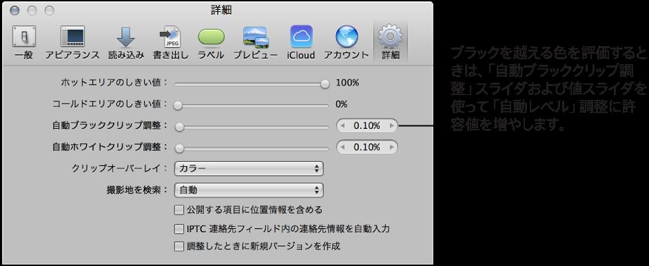 図。 「Aperture」の「環境設定」ウインドウの「詳細」パネルの「自動ブラッククリップ調整」コントロール。