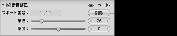 図。 「調整」インスペクタの「赤目修正」領域にある「削除」ボタン。