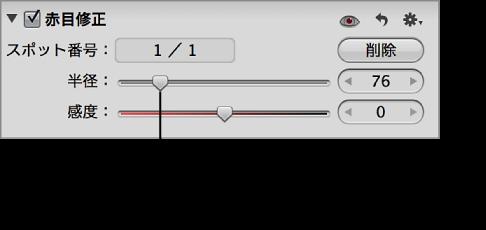 図。 「調整」インスペクタの「赤目修正」領域のコントロール。