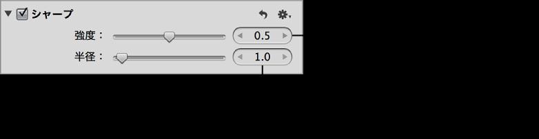 図。 「調整」インスペクタの「シャープ」領域のコントロール。