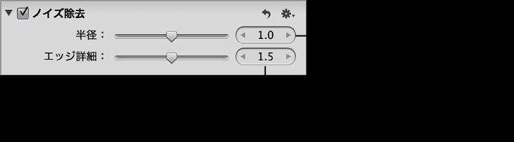 図。 「調整」インスペクタの「ノイズ除去」領域のコントロール。