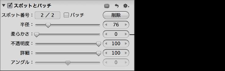 図。 「調整」インスペクタの「スポットとパッチ」領域の「柔らかさ」コントロール。