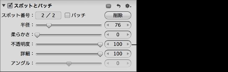 図。 「調整」インスペクタの「スポットとパッチ」領域の「不透明度」コントロール。