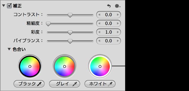 図。 「調整」インスペクタの「補正」領域にある「色合い」のカラーホイールとスポイトツール。