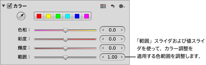 図。 「調整」インスペクタの「カラー」領域の「範囲」コントロール。
