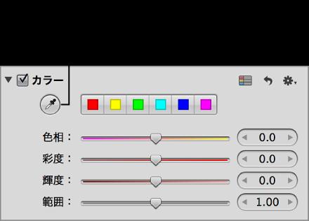 図。 「調整」インスペクタの「カラー」領域の「カラー」スポイトツール。