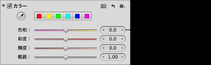 図。 「調整」インスペクタの「カラー」領域の「色相」コントロール。