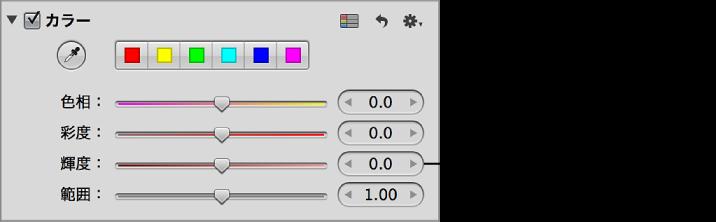 図。 「調整」インスペクタの「カラー」領域の「輝度」コントロール。