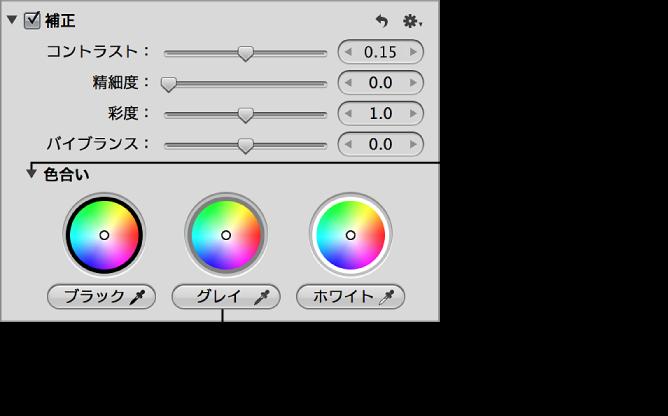 図。 「調整」インスペクタの「補正」領域にある「グレイの色合い」のカラーホイールとスポイトツール。