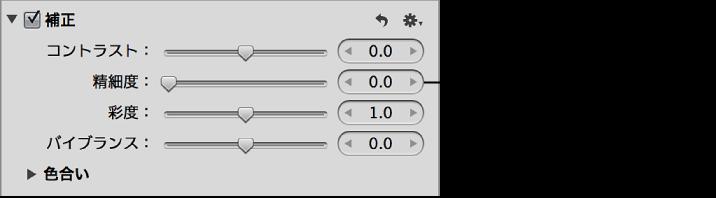 図。 「調整」インスペクタの「補正」領域の「精細度」コントロール。