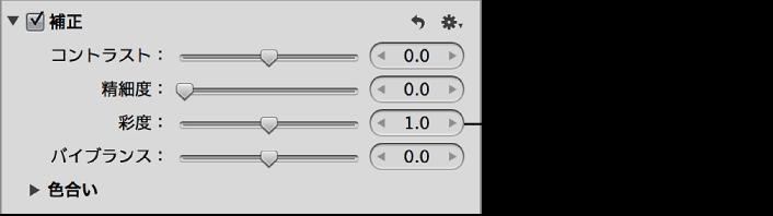 図。 「調整」インスペクタの「補正」領域の「彩度」コントロール。