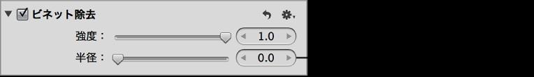 図。 「調整」インスペクタの「ビネット除去」領域の「半径」コントロール。