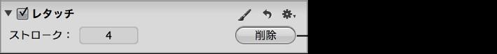 図。 「調整」インスペクタの「レタッチ」領域にある「削除」ボタン。