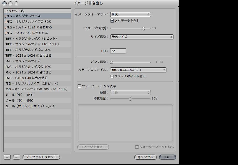 図。 「イメージ書き出し」ダイアログのイメージ調整オプション。