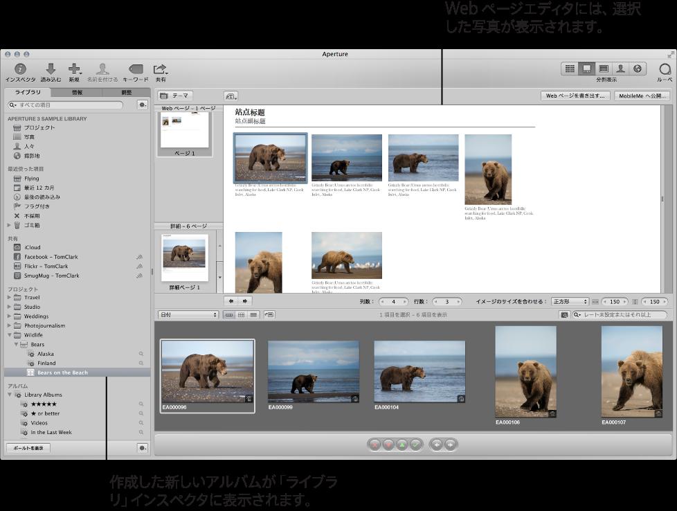 図。 「ライブラリ」インスペクタで選択した Web ページアルバムが表示されている「Aperture」のメインウインドウと、アルバムのイメージが表示されている Web ページエディタ。