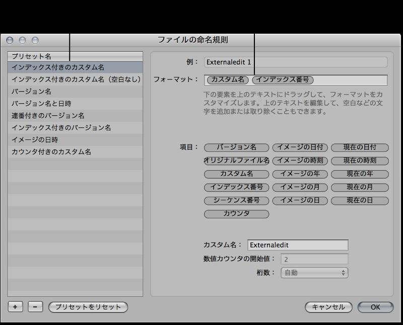 図。 「ファイルの命名規則」ダイアログの名前フォーマットのプリセットとフォーマット要素の構造。