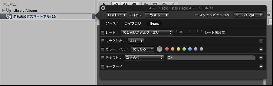 図。 「ライブラリ」インスペクタの横に開いた「スマート設定 HUD」。