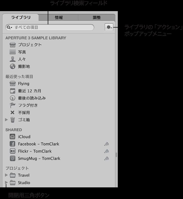 図。 「ライブラリ」インスペクタのコントロール。
