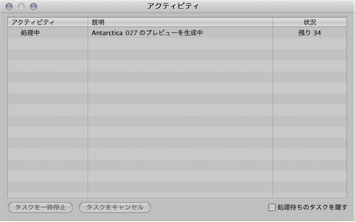 図。 「Building JPEG previews」タスクが表示されている「アクティビティ」ウインドウ。