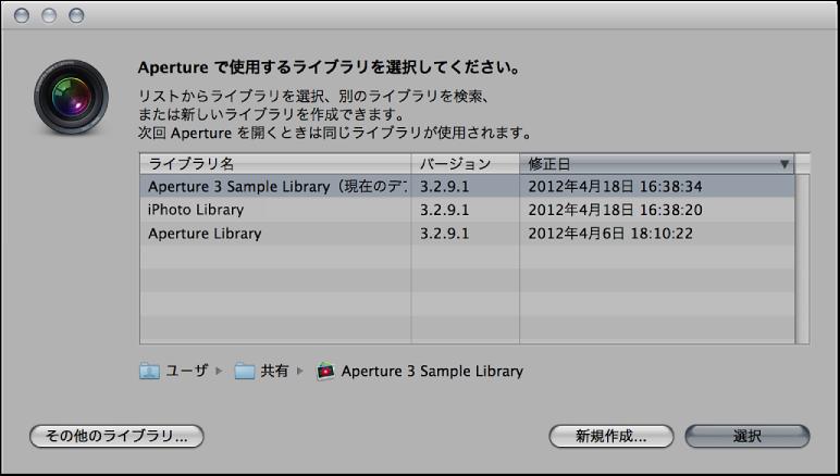 図。 「Aperture ライブラリを選択」ダイアログのコントロール。