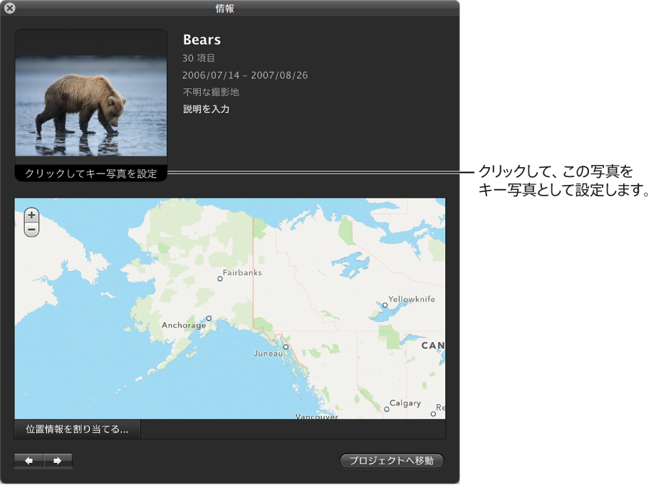 図。 「プロジェクト」表示の「情報 HUD」にある「クリックしてキー写真を設定」ボタン。