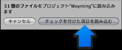 図。 「読み込み」ブラウザの「チェックした項目を読み込む」ボタン。