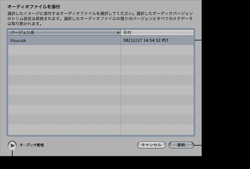 図。 「オーディオファイルを添付」ダイアログのコントロール。