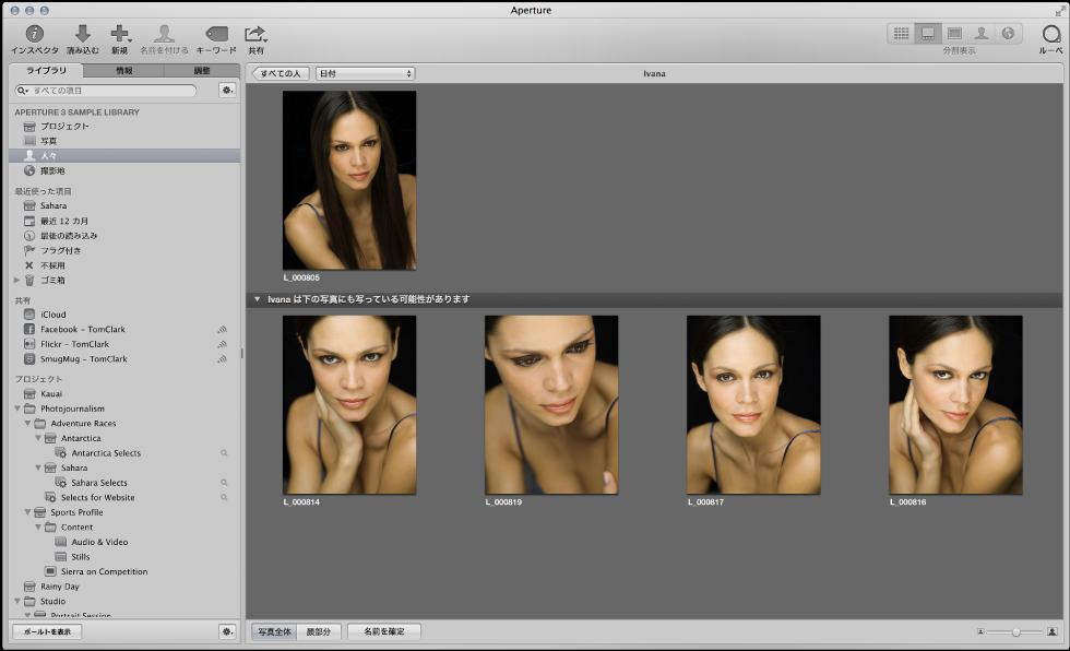 図。 一致すると思われる顔の写真が「人々」ブラウザの下半分に表示されます。