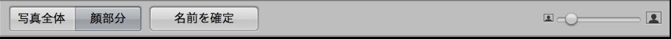 図。 「人々」ブラウザの「写真」ボタン、「人々」ボタン、およびサムネールのサイズ変更スライダ。