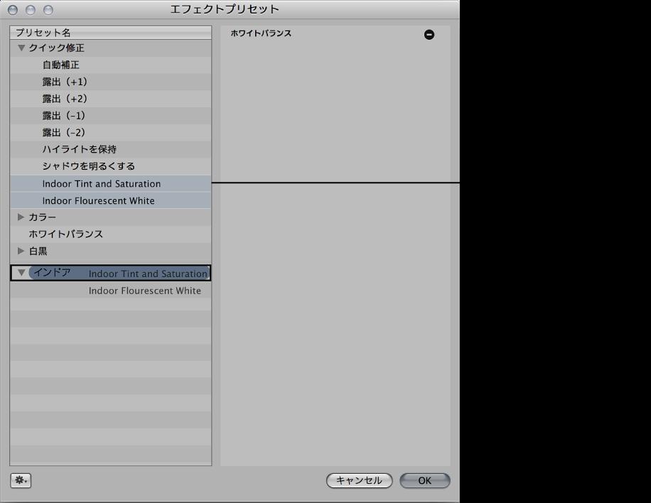 図。 エフェクトグループにドラッグされるエフェクトが表示されている「エフェクトプリセット」ダイアログ。