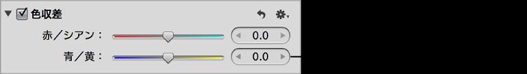 図。 「調整」インスペクタの「色収差」領域の「青/黄」コントロール。