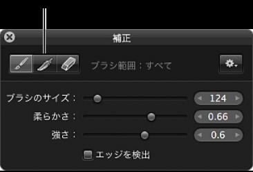 図。 「補正」調整用の「ブラシ HUD」にある「ぼかす」ボタン。