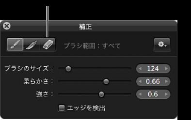 図。 「補正」調整用の「ブラシ HUD」にある消しゴムボタン。