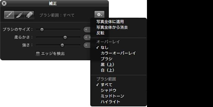 図。 「ブラシ HUD」の「ブラシアクション」ポップアップメニューにある「ブラシ範囲」のオプション。