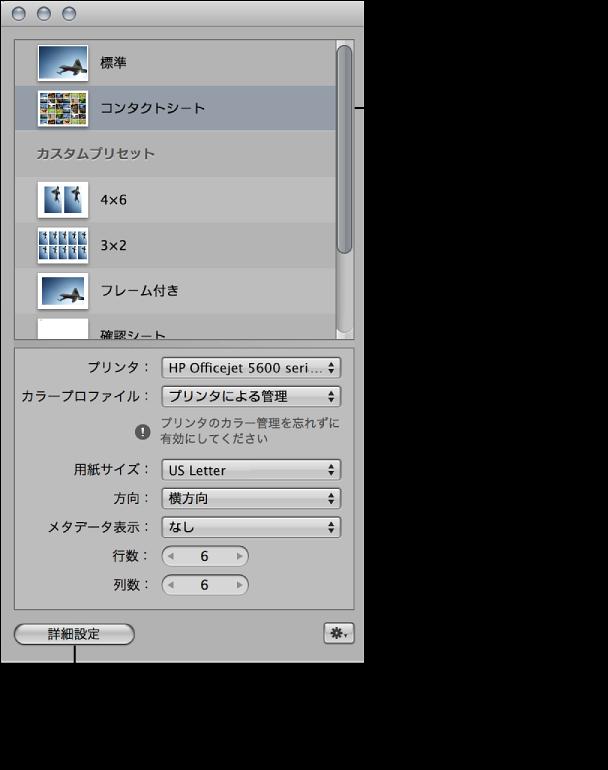 図。 「プリント」ダイアログにある「コンタクトシート」のデフォルトのプリントコントロール。