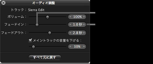 図。 「オーディオ調整 HUD」のフェードインのコントロール。