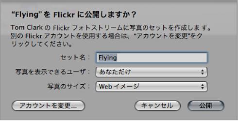 図。 Flickr アルバムを作成および公開するためのダイアログ。