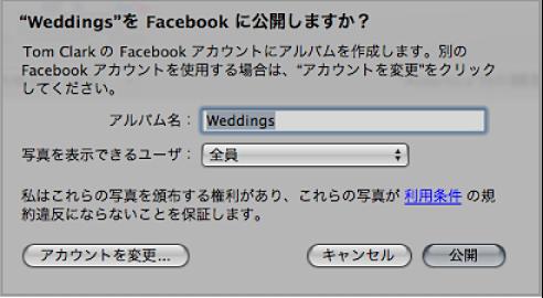 図。 Facebook アルバムを作成および公開するためのダイアログ。