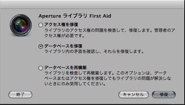 図。 「Aperture ライブラリ First Aid」ダイアログのコントロール。