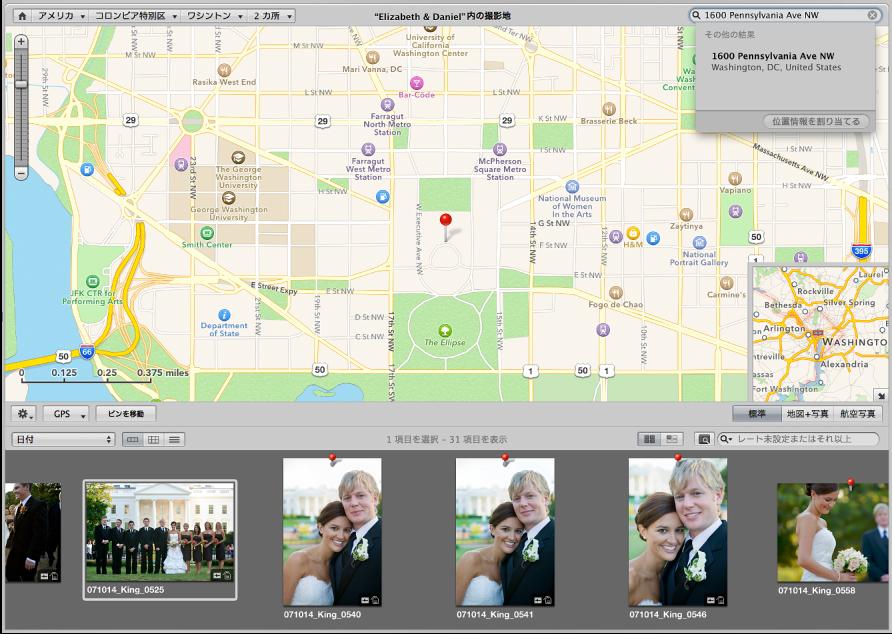 図。 情報が検索フィールドに入力され、場所が検索結果リスト内で選択されている「撮影地」表示。