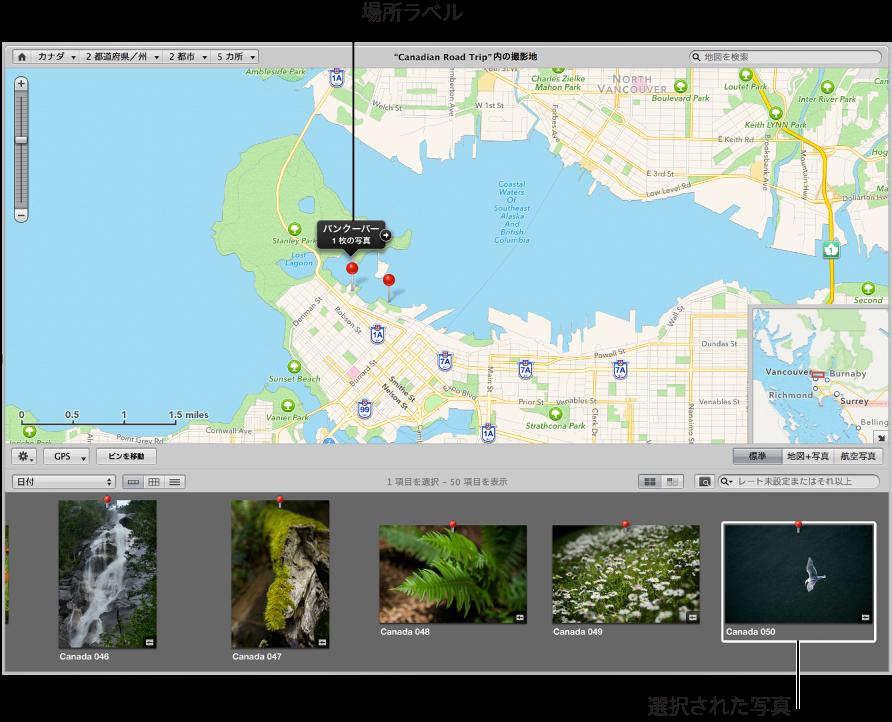 図。 ブラウザ内で選択されたイメージと、ピンで地図上にマークされたイメージの場所が表示されている「撮影地」表示。