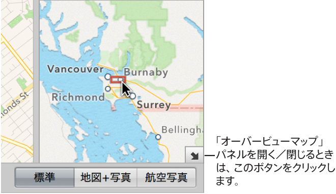 図。 「撮影地」表示の「オーバービューマップ」パネルのコントロール。