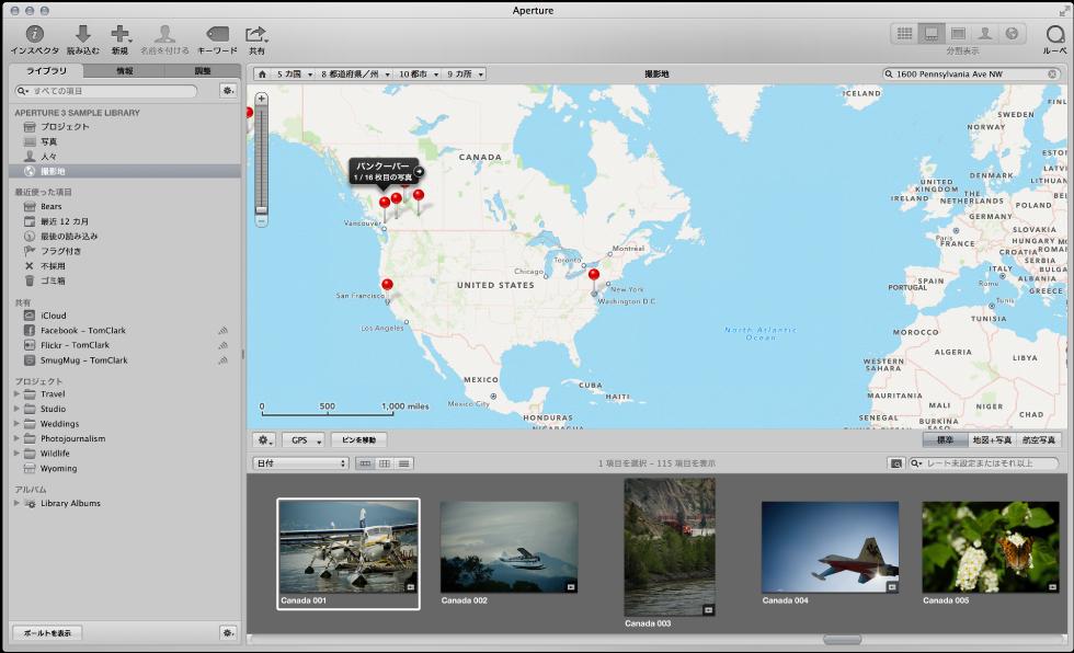図。 「ライブラリ」インスペクタで「撮影地」が選択され、「撮影地」表示の地図が右側に表示されている「Aperture」のメインウインドウ。
