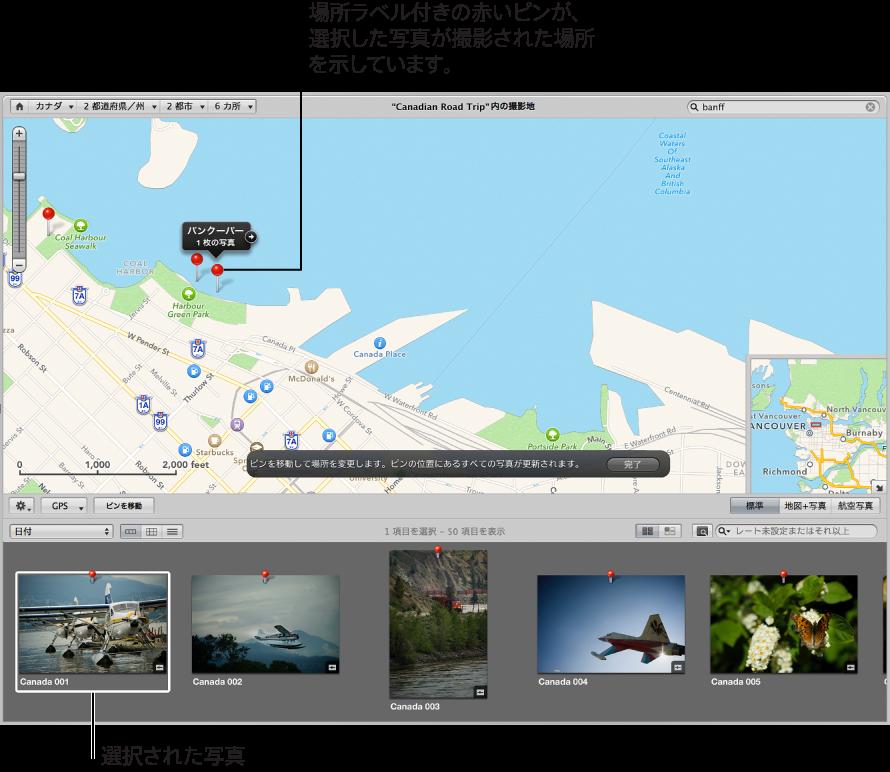 図。 選択したイメージを地図上の場所にドラッグしたときに表示される紫のピンと場所ラベルが表示されている「撮影地」表示。