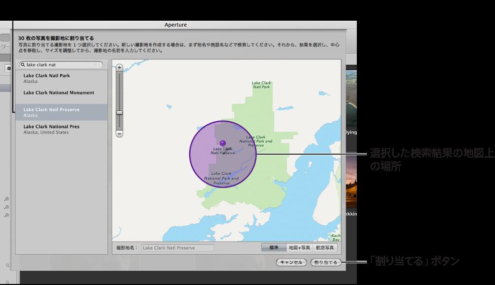 図。 ツールバーの「撮影地」ボタン。
