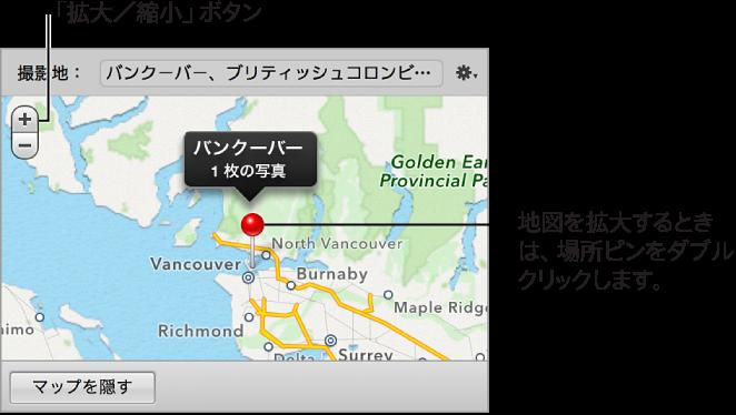 図。 「情報」インスペクタの「マップ」パネルの「拡大/縮小」ボタンと場所ピン。
